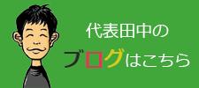 代表田中のブログはこちら
