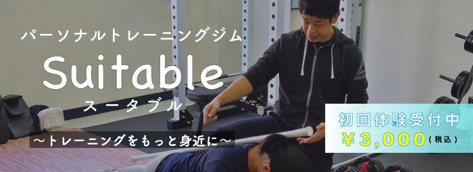 大阪梅田・中崎町のパーソナルトレーニングジム