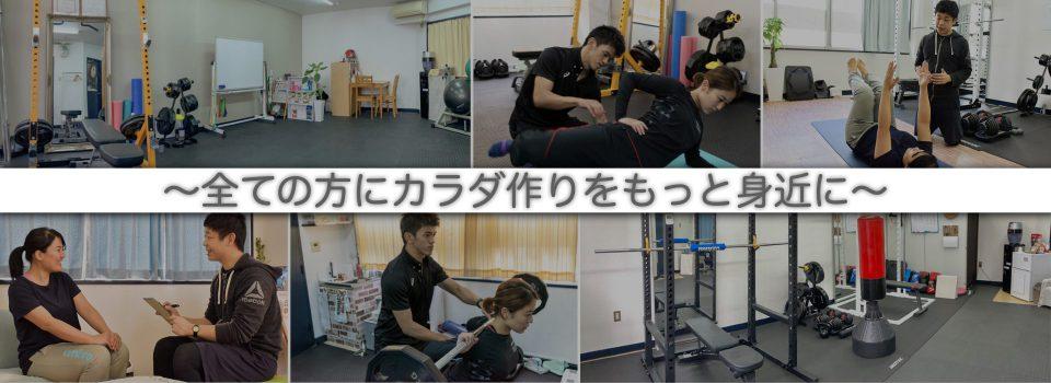 大阪・中崎町のパーソナルトレーニングジム