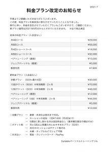 料金プランの変更