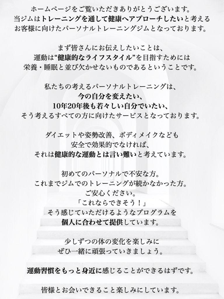 """当ジムは2017年12月に大阪中崎町にオープンしました。多くのお客様とのご縁があり、現在まで活動できています。 当ジムのテーマは""""運動習慣をもっと身近に"""" やらないといけないのは分かってるけど、先延ばしになっている。自宅でYouTube見て筋トレ始めたけど続いていない。コロナの影響でジムに行きにくくなった。 こう感じられている方のサポートをするのが私たちトレーナーです。必ずしも重りを持つ筋トレをするわけではありません。 体の使い方や、体のケア、食事管理など生活習慣のサポートもさせていただきます。 そろそろ運動習慣をつけたいけど、初めてのパーソナルで不安な方。ご安心ください。ほとんどのお客様がジム未経験からのスタートです。健康の在り方は一つではありません。お客様にぴったりの健康のカタチを一緒に考え、少しずつの体の変化を楽しみに頑張っていきましょう。 より多くのお客様とお会いできること楽しみにしています。"""