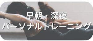 大阪中崎町で早朝・深夜パーソナルトレーニング